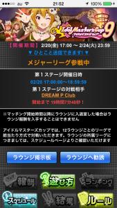 Idolmaster Cup