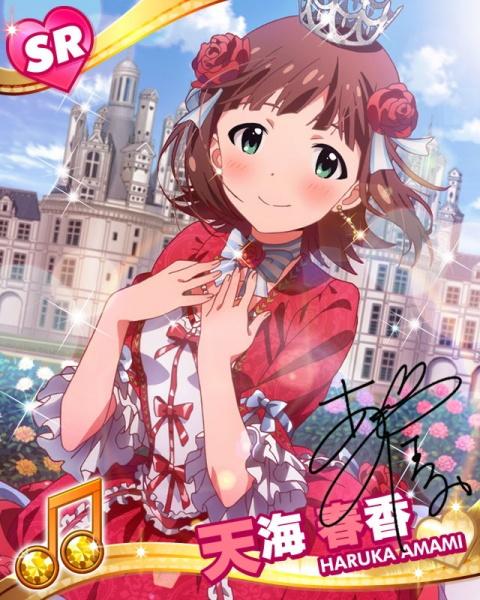Oh Haruka, why so maji tenshi...